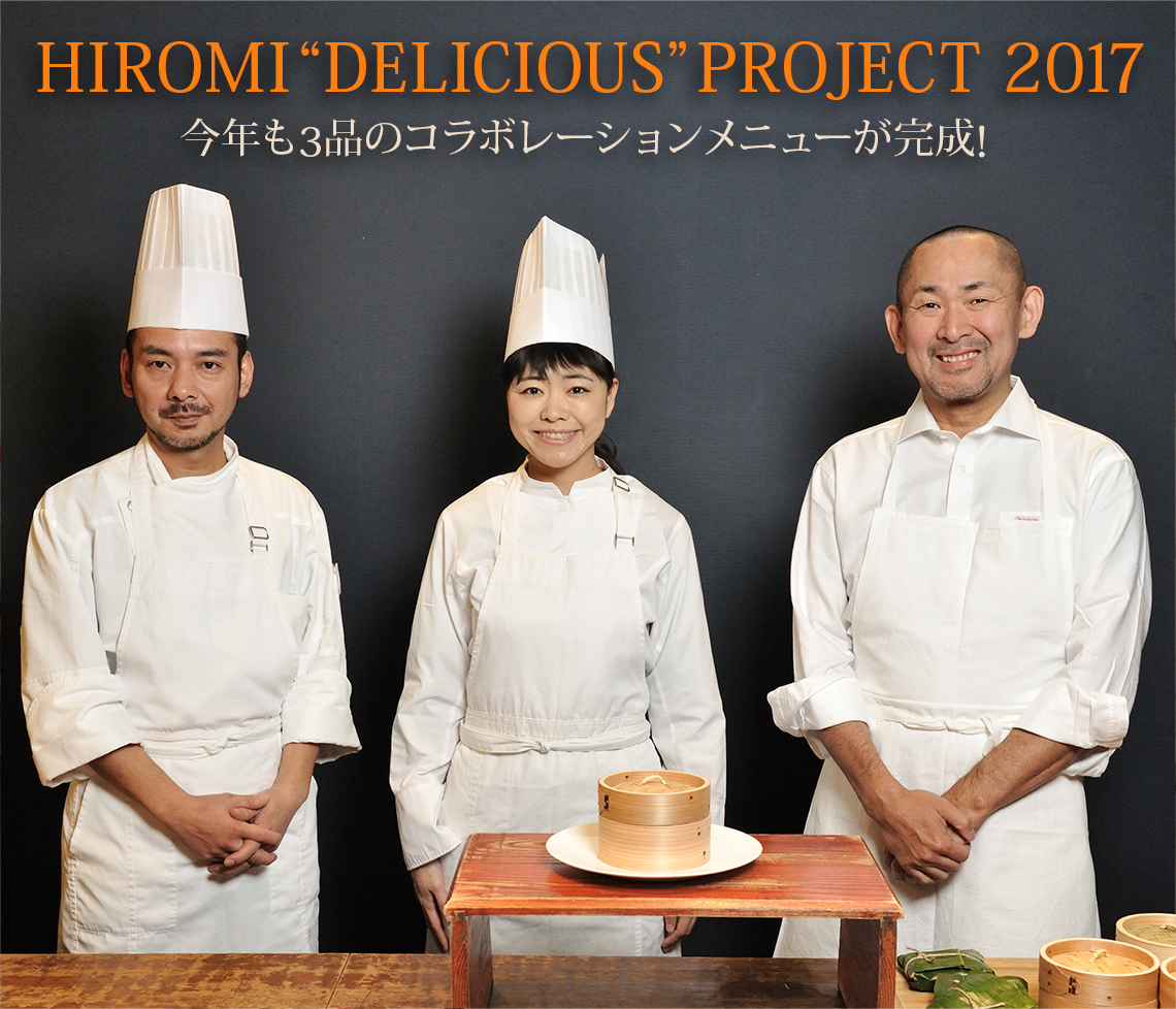 "HOROMI ""DELICIOUS"" PROJECT 2017"