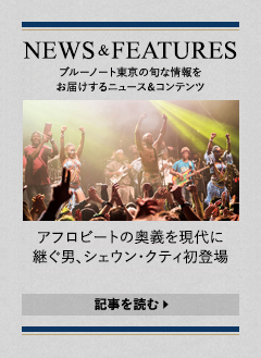 NEWS & FEATURES 特集記事