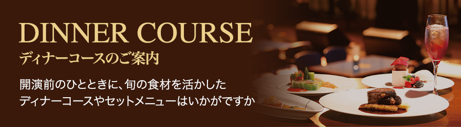 DINNER COURSE ディナーコースのご案内